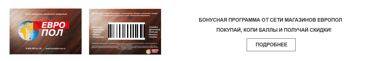 Бонусная программа от сети магазинов Европол