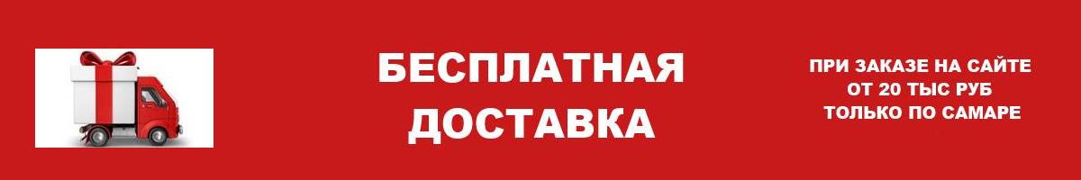 Бесплатная доставка в Самаре при покупке от 20 тыс руб