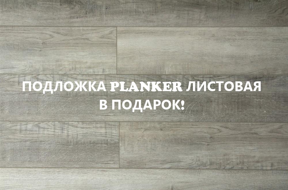 Подложка в подарок при покупке виниловой плитки PLANKER Rockwood
