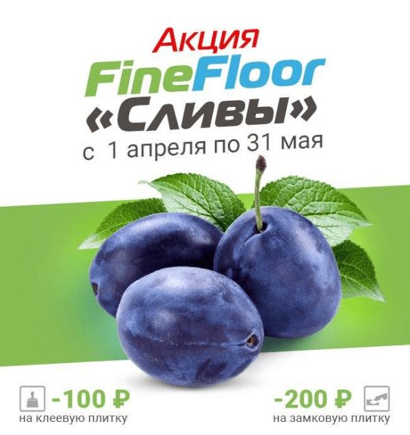 """Акция """"СЛИВЫ"""" от FINEFLOOR"""