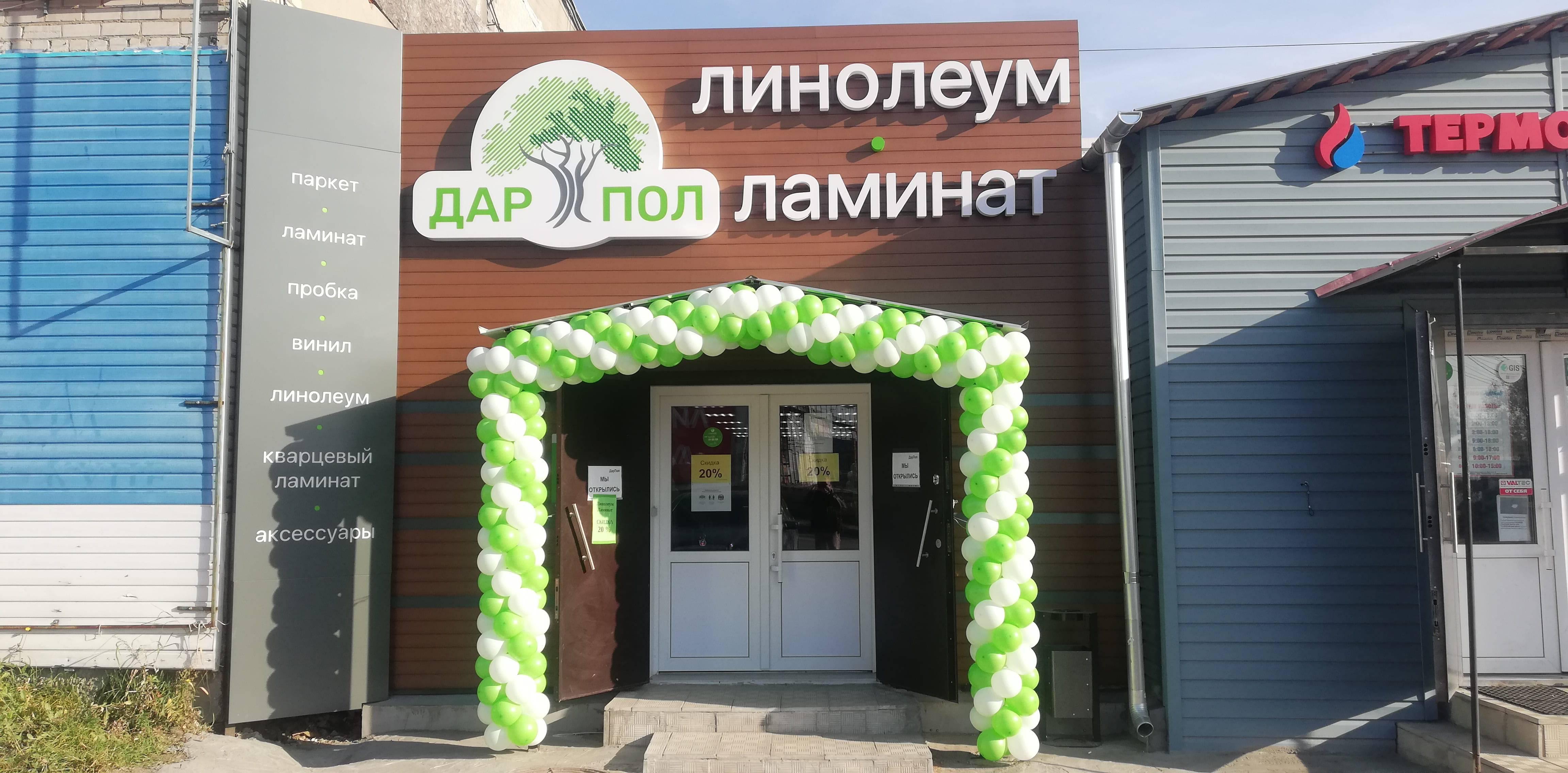 Открылся новый магазин - партнер в г. Ярославль